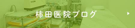 柿田医院ブログ